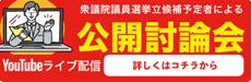 第49回衆議院議員選挙愛知12区公開討論会