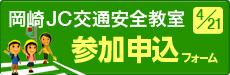 岡崎JC交通安全教室参加申し込みフォーム