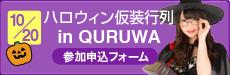 「ハロウィン仮装行列 in QURUWA」参加申し込みフォーム