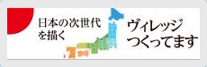 公益社団法人日本青年会議所 次世代グループ JCヴィレッジ運営会議の公式ホームページ