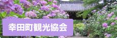 幸田町観光協会
