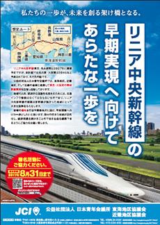 リニア中央新幹線早期同時開業に向けたオンライン署名