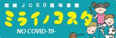 ミライノコスタ NO COVID-19-
