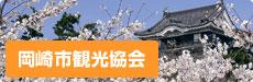 岡崎市観光協会