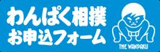 わんぱく相撲 葵場所 お申し込みフォーム