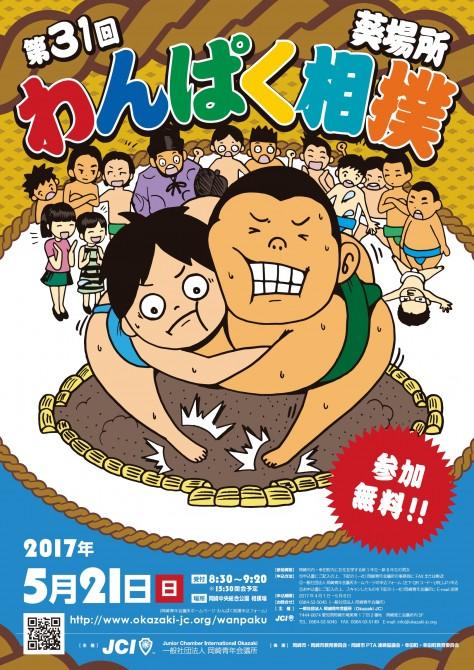 わんぱく相撲 葵場所 ポスター