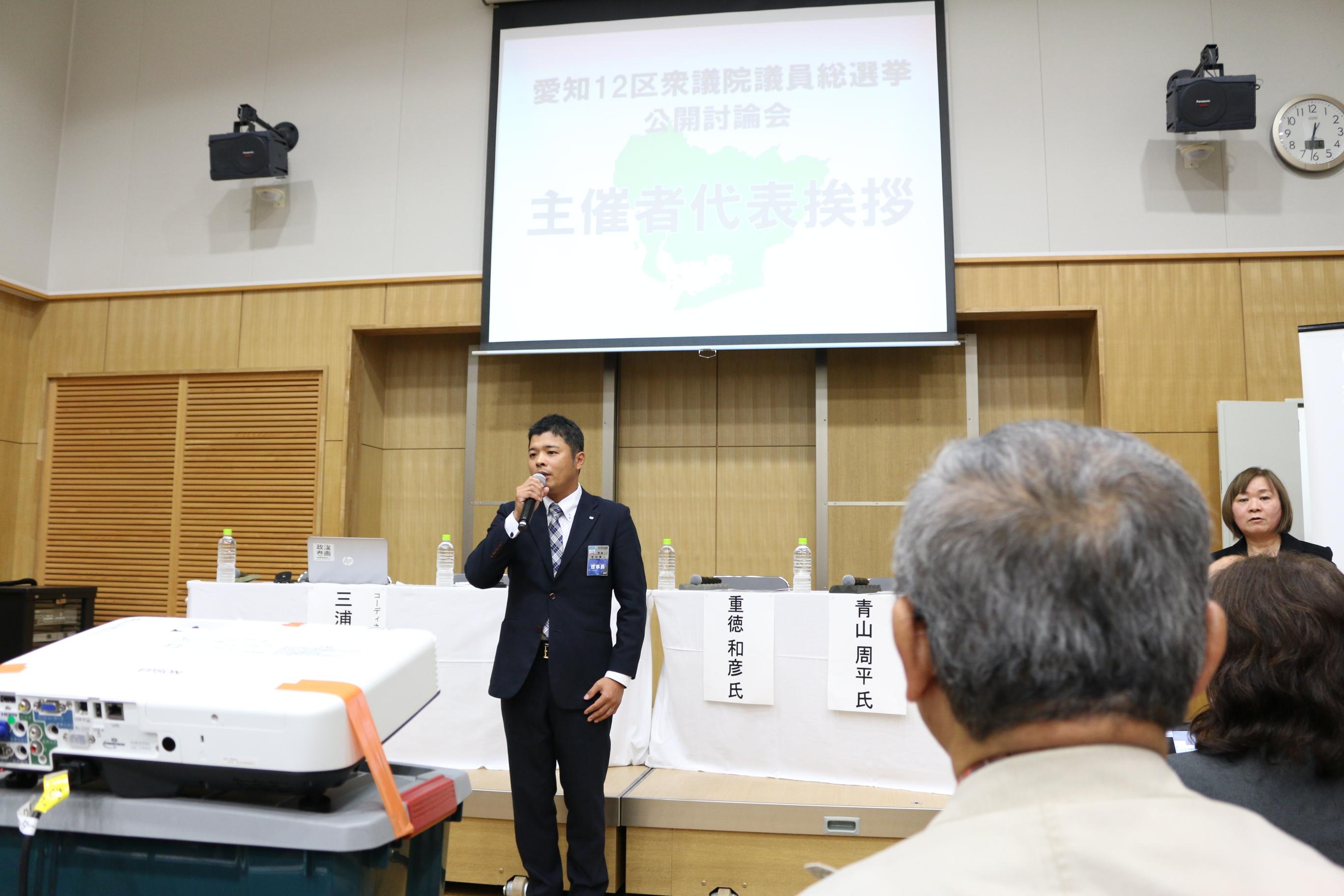 衆議院議員総選挙 愛知12区 公開...