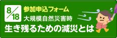 bnr-saigai_off