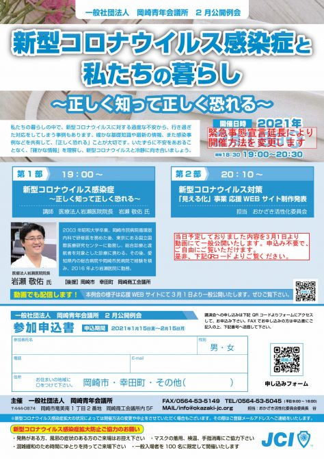 ウイルス 岡崎 どこ コロナ 市 【お知らせ】新型コロナウイルス感染症の拡大防止対応について